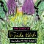Diary of Frida Kahlo: An...